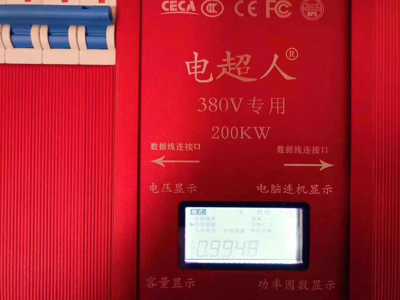 空气净化节电稳压综合机——重庆昱轲星电力设备有限公司