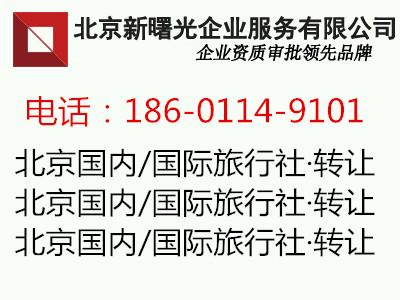 转让带黄白卡的北京出境游旅行社