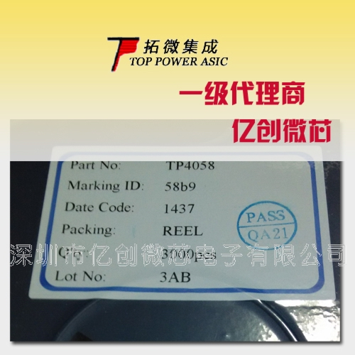 TP4056 TC4056锂电池专用充电板 充电模块 锂电池充电器