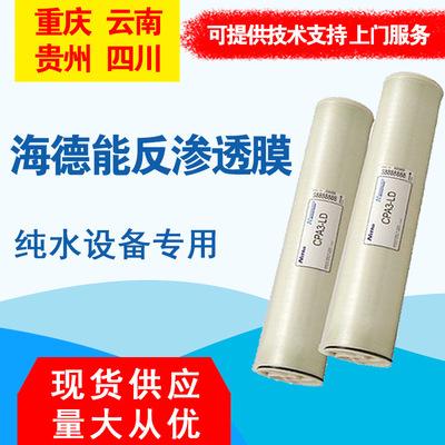 成都海德能膜,海德能膜安裝,更換,調試,產水達標技術指導