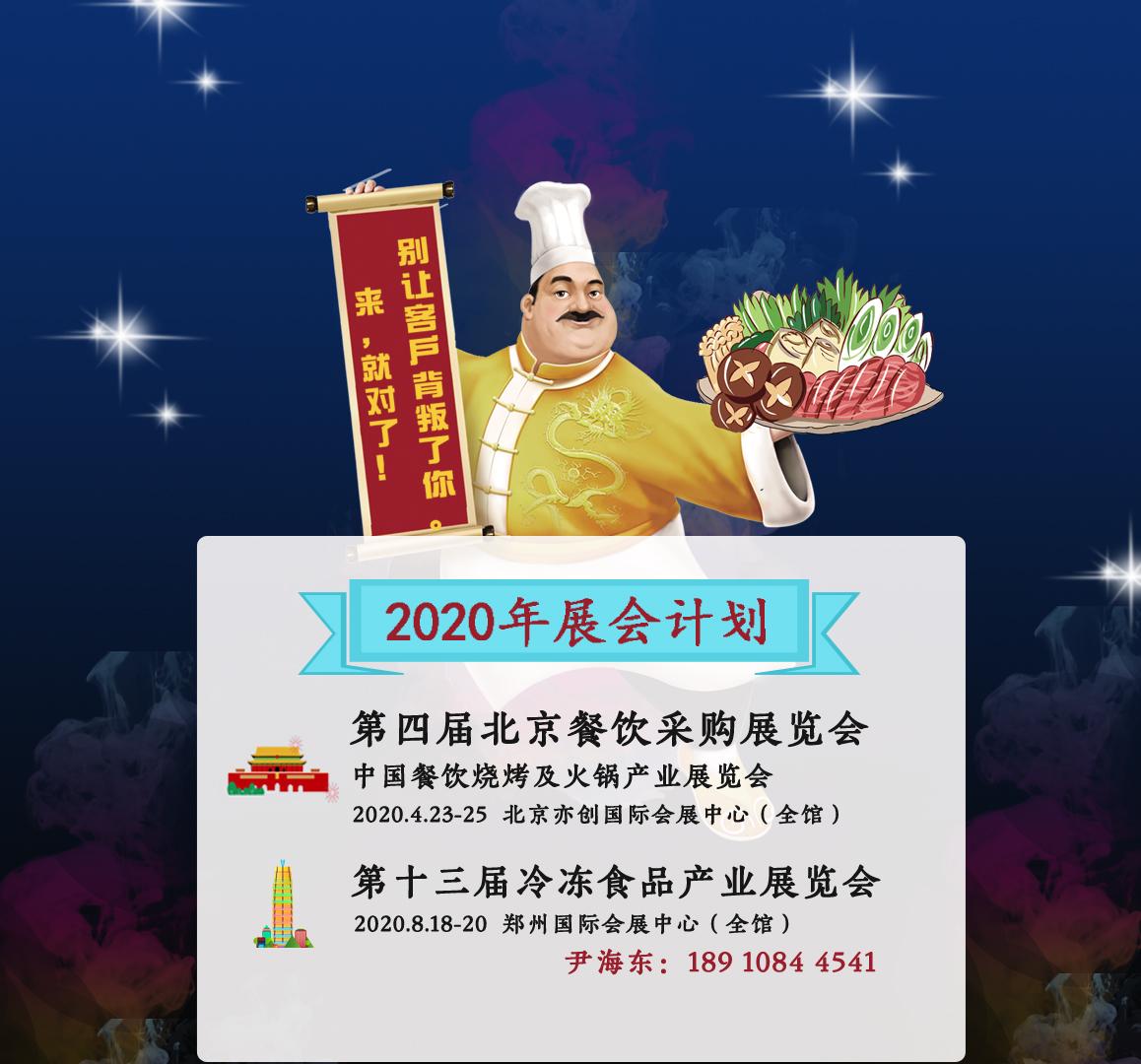 2020北京國際餐飲食材展覽會—展位預定