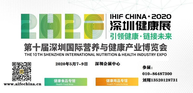 2020第十屆深圳國際營養健康產業博覽會
