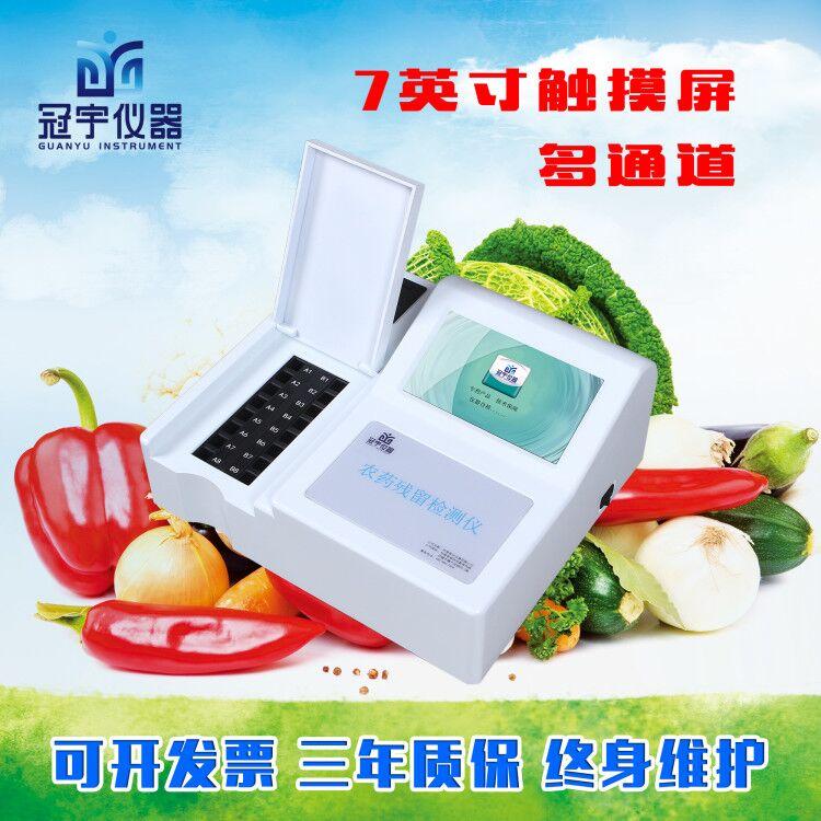 果蔬农药残留检测仪