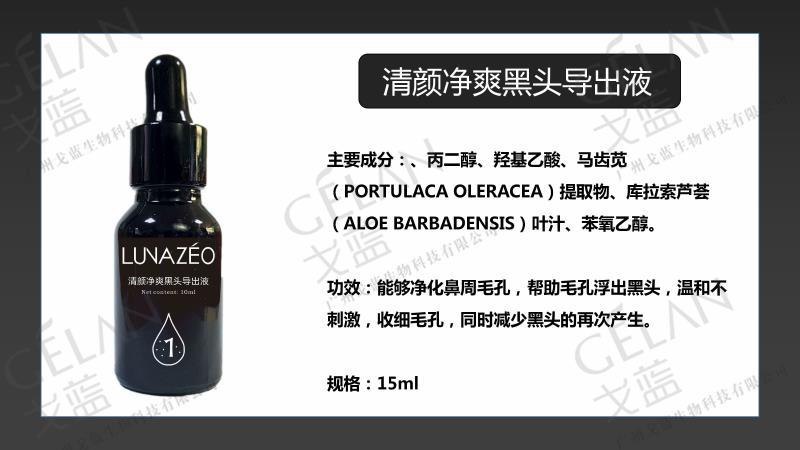 去黑头产品生产加工厂家贴牌ODM/OEM广州戈蓝生物