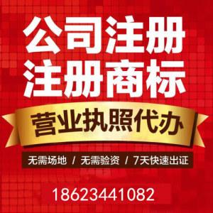 重慶江北區紅旗河溝代辦注冊公司辦理營業執照 可提供地址