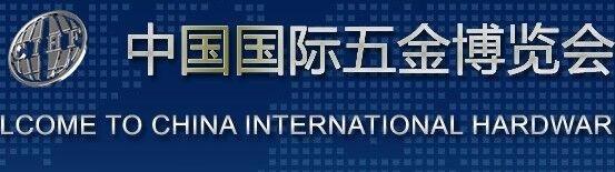 中國國際五金展覽會2020