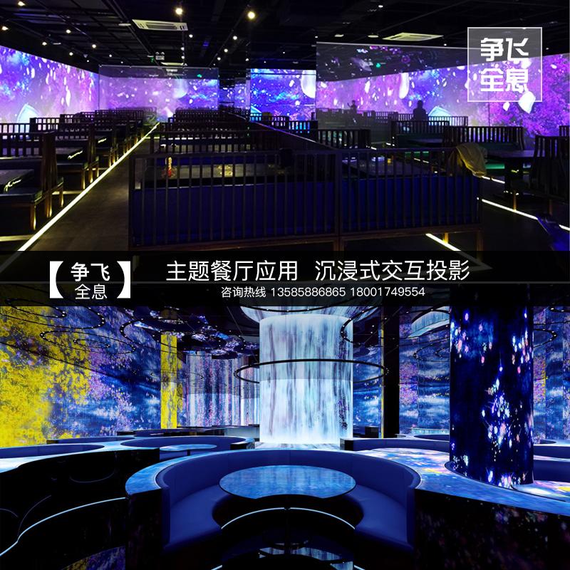 全息融合大屏显示拼接酒吧KTV主题全息投影餐厅宴会厅茶室全息沉浸式3D立体全息3D医学融合上海安装调试
