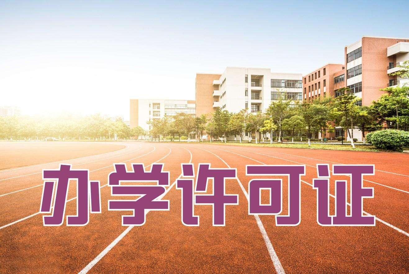 专业办理天津民办学校办学许可证及幼儿园办学资质代理