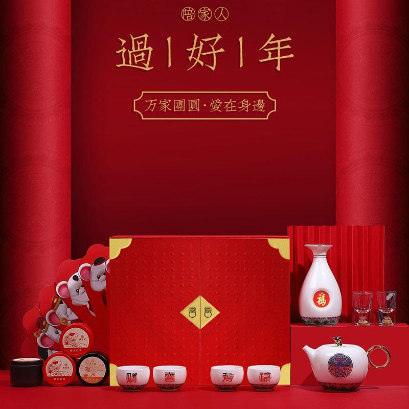 新春礼品茶具套装定制厂家,过好年诗酒茶礼盒套装图片