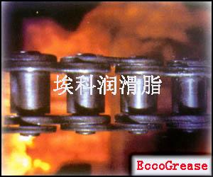 高温链条润滑脂,链条专用润滑脂, 链条润滑脂