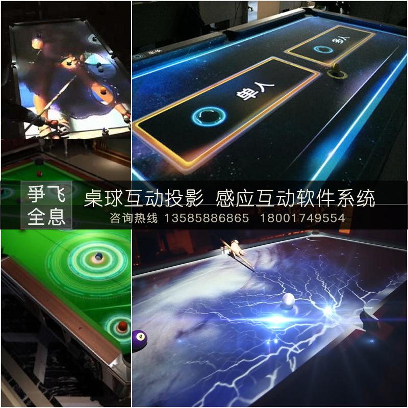 桌面互動投影游戲 餐廳臺球酒吧引流 全息裸眼3D多點觸控桌面游戲