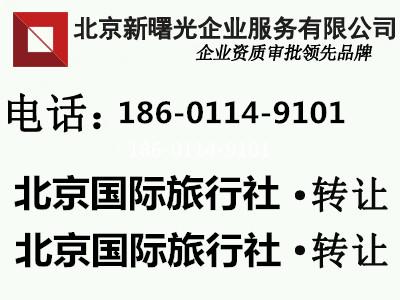 北京有出境資質可以領館送簽有黃白卡的旅行社轉讓