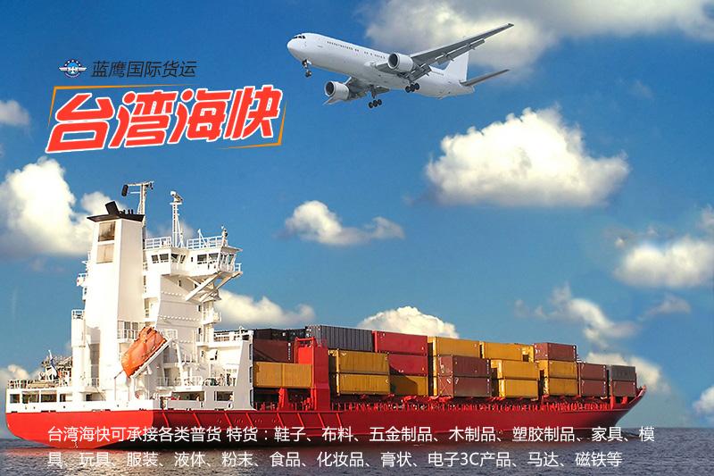 模具配件從東莞怎么快遞臺灣?找藍鷹物流