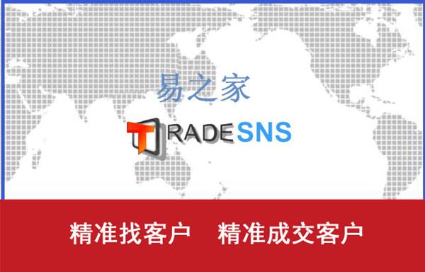 做外貿如何從同行企業中脫穎而出?TradeSNS助你一臂之力!