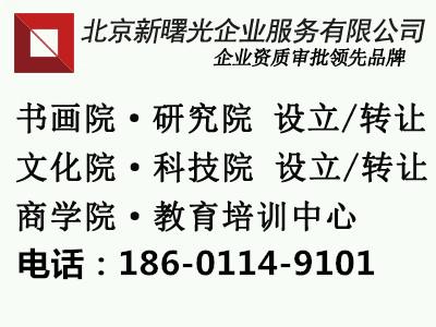 北京中醫研究院轉讓 個人獨資研究院轉讓 可變更字號的研究院轉讓