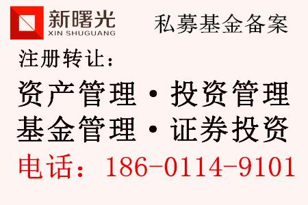 北京投資類公司轉讓流程私幕基金備案要求
