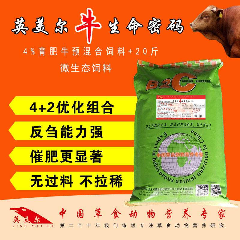 英美尔牛生命密码肉牛促生长催肥肉牛促消化增重长肉快饲料预混料