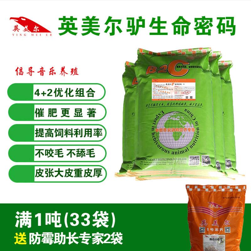 英美尔驴生命密码驴促生长添加剂驴催肥促进消化吸收吸收肉驴饲料