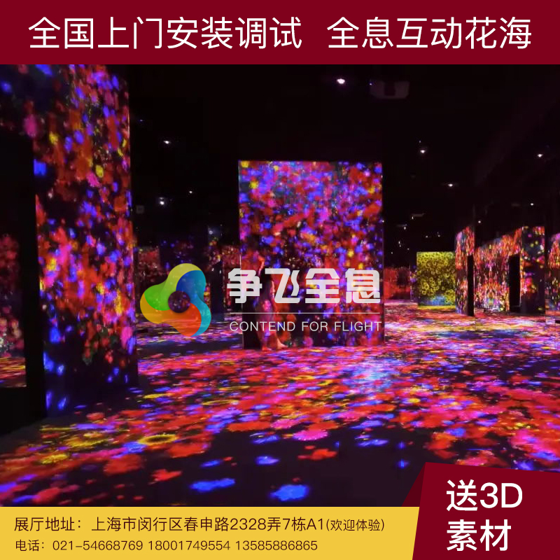 全息互动花海 3D沉浸式梦幻森林海洋 墙面地面全景投影餐厅酒店宴会厅5D沉浸式互动投影网红