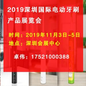 2019年11月深圳国际电动牙刷产品展览会
