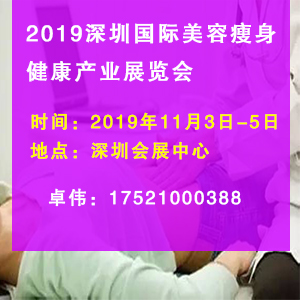 2019年11月深圳国际美容瘦身健康产业展览会
