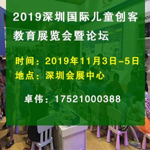 2019深圳年11月国际儿童创客教育展览会暨论坛