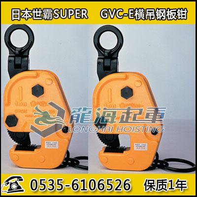GVC1E世霸横吊钢板钳带有弹簧式锁,无负荷状态也能闭锁