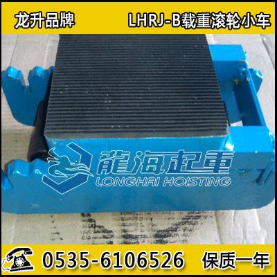 LHRJ-B30载重滚轮小车LHRJ-B30载重滚轮小车承载板表面有橡胶板平稳承载板表面有橡胶板平稳
