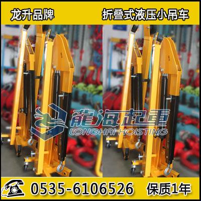 LLH-A20折叠式液压小吊车配置锻造重载可旋转吊钩