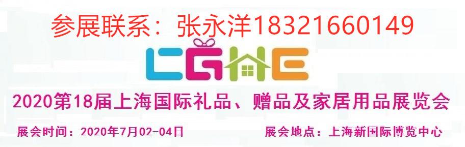 2020上海國際禮品展