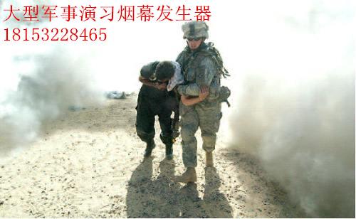 部队军事演练大型智能烟幕机屏蔽红外激光的白色烟雾制造机发烟机