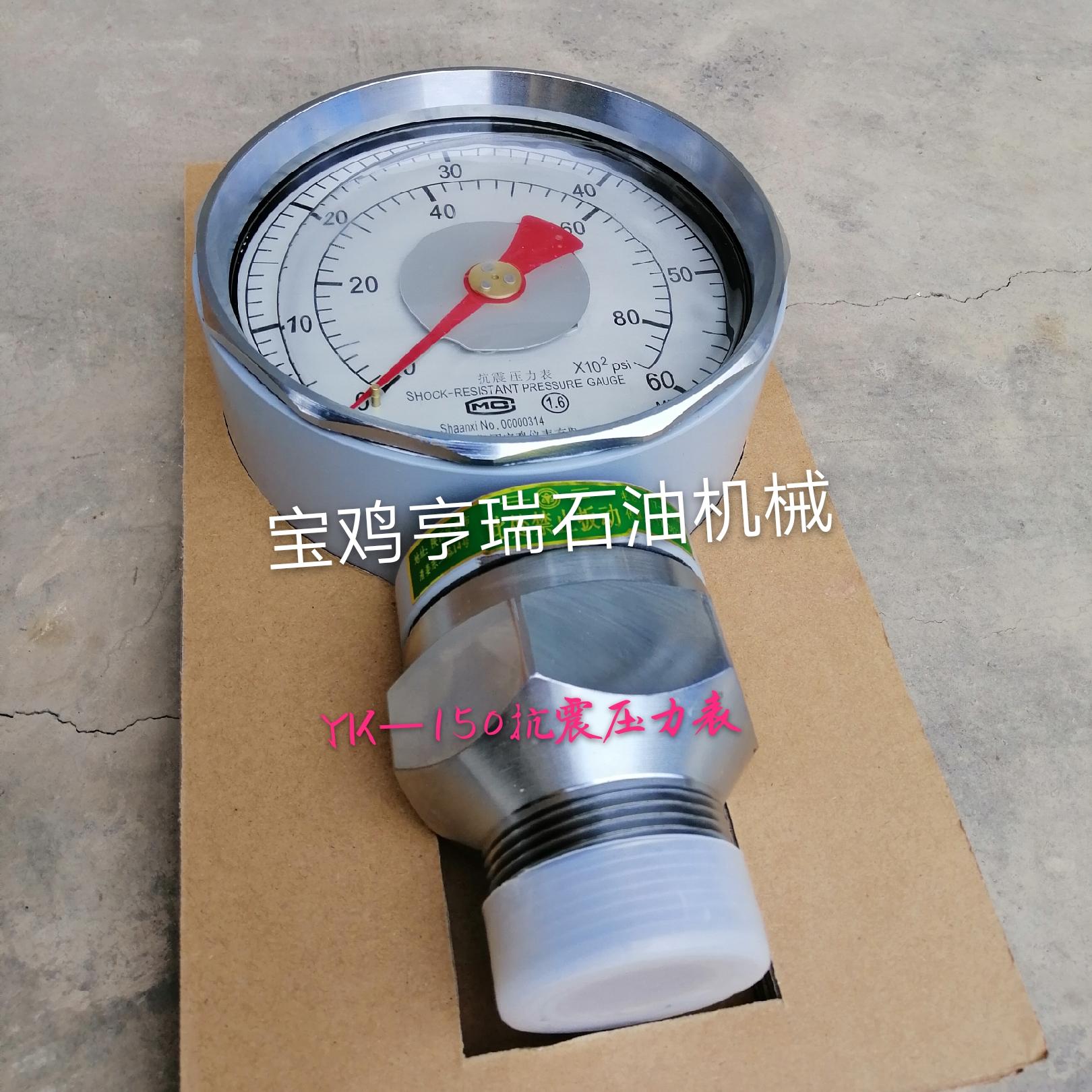 宝鸡亨瑞供应泥浆泵配件:YK-150抗震压力表