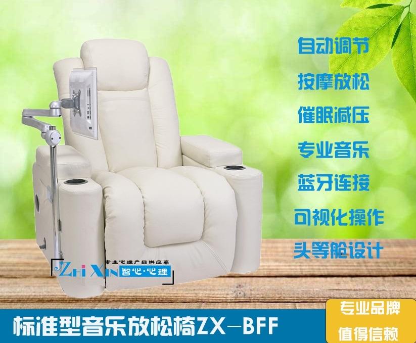 標準型音樂放松椅工廠直供