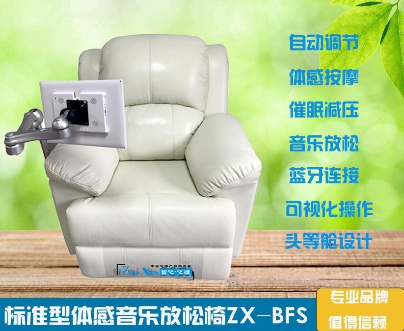 湖南體感型音樂減壓放松椅廠家促銷