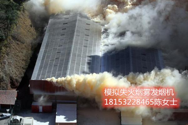 模拟失火烟雾发烟机冒烟机浓烟机烟雾发生器吐烟机