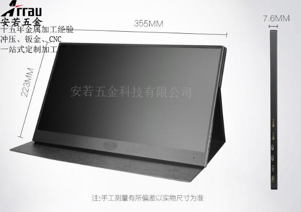 東莞石排便攜式顯示器CNC加工生產廠安若五金科技有限公司