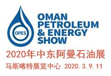 2021年阿曼石油展·中东石油展