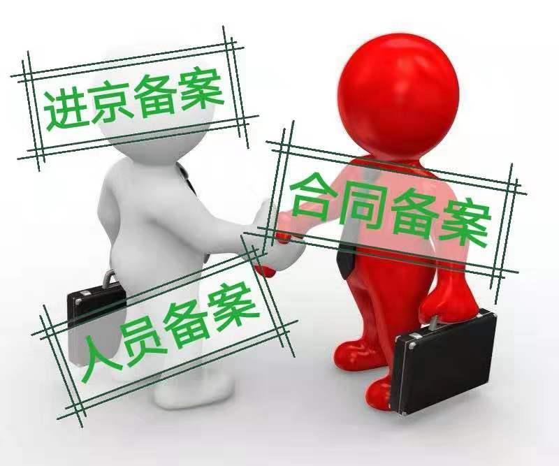 外省市建筑企业来京施工备案初次备案政策服务包