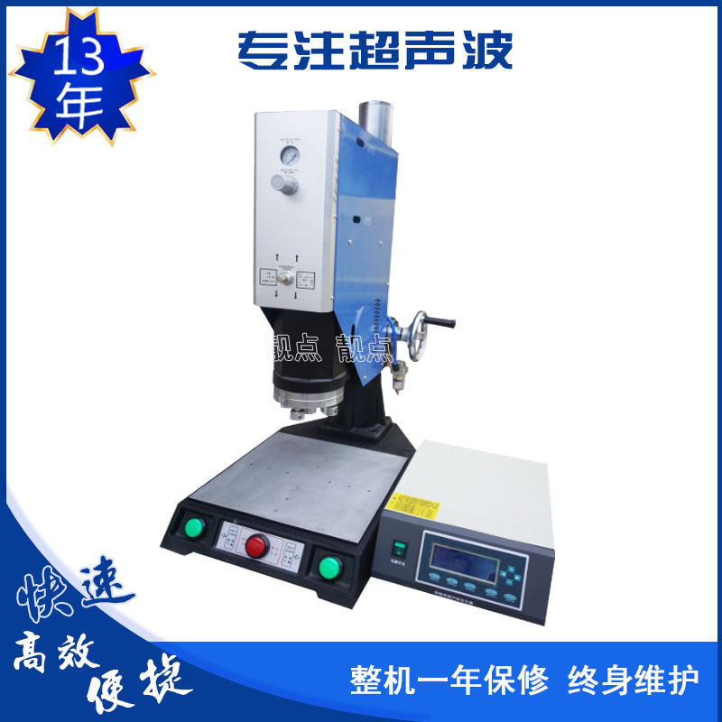 深圳超声波塑料焊接机报价
