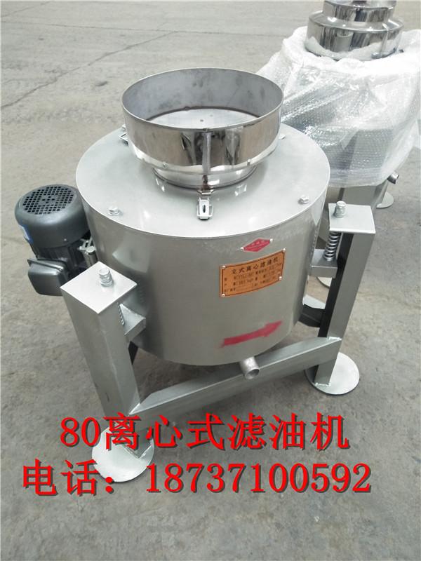 新型離心式濾油機