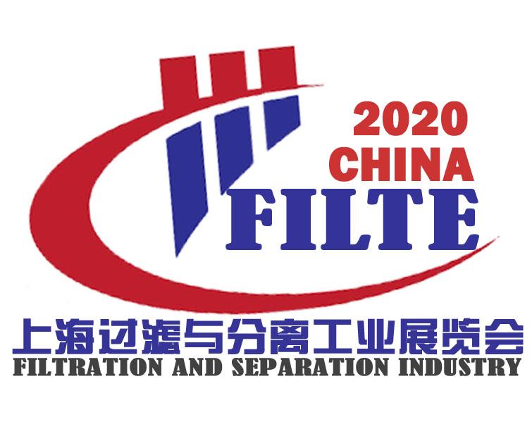 2020第九屆亞洲上海國際過濾與分離工業展覽會