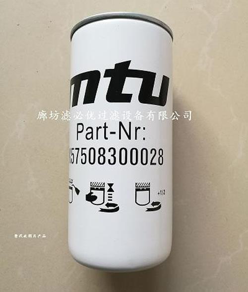 X57508300028MTU发电机组滤芯替代奔驰MTU滤清器_滤必优