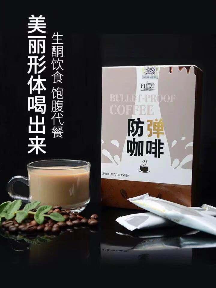 脂肪咖啡代加工/ 贴牌