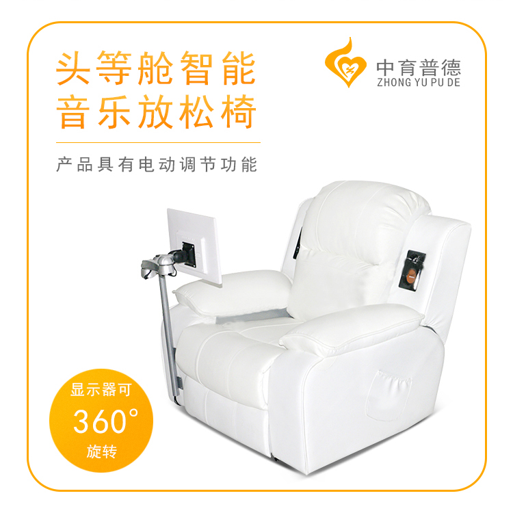 反饋型 音樂放松系統 湖南中育普德音樂放松椅廠家價格 參數