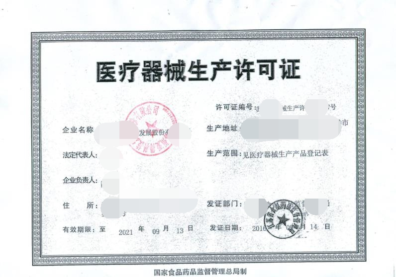 第二类、第三类医疗器械的试产注册找品道医疗