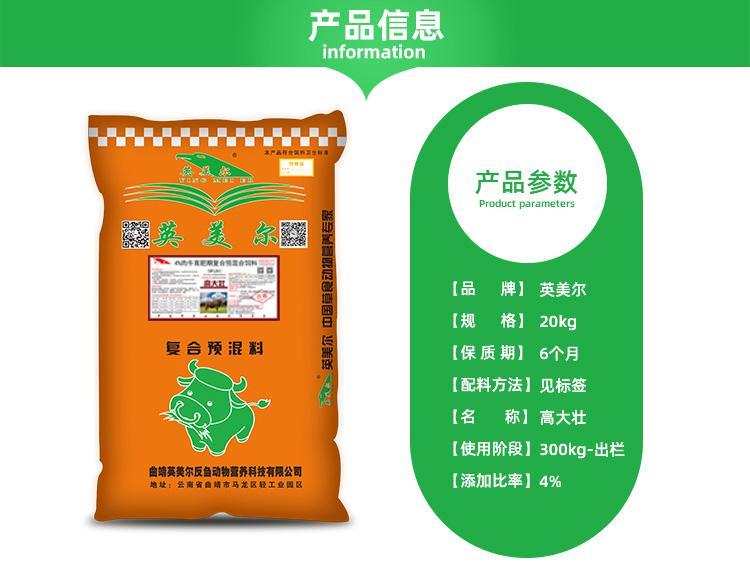英美尔高大壮牛饲料配方200斤的长肉快催肥育肥期专用预混料