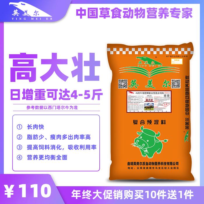 英美尔高大壮牛饲料配方怎么配视频提高吸收利用率催肥育肥期专用预混料