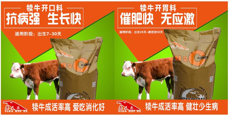 小牛開口料廠家英美爾