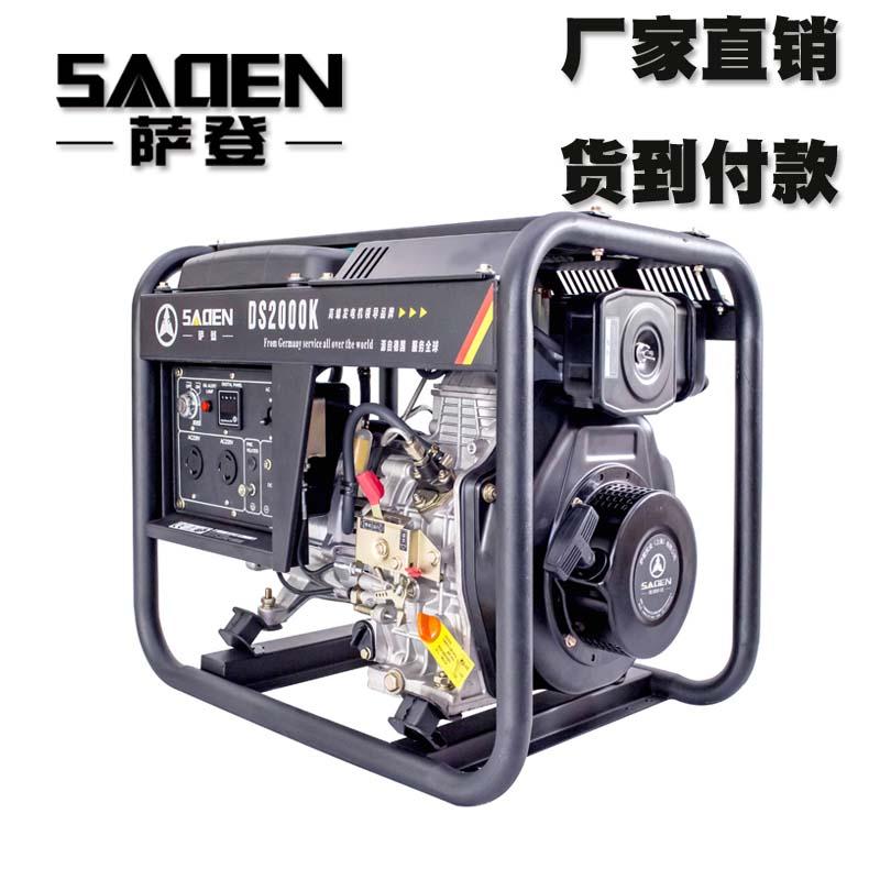 l辽宁萨登2千瓦DS2000K柴油发电机厂家现货价格