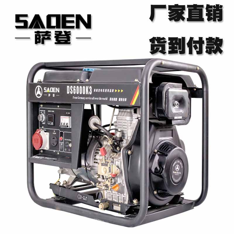 内蒙古萨登柴油发电机6千瓦DS6000K厂家定做加工
